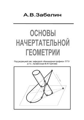 Забелин А.В. Основы начертательной геометрии