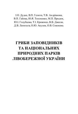 Дудко І.О. і ін. Гриби заповідників і національних природних парків Левобережної України. Том 1