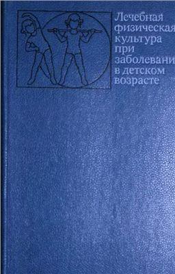 Иванов С.М. (ред.). Лечебная физическая культура при заболеваниях в детском возрасте
