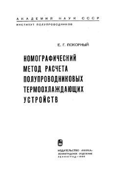 Покорный Е.Г. Номографический метод расчета полупроводниковых термоохлаждающих устройств