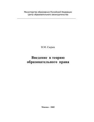 Сырых В.М. Введение в теорию образовательного права