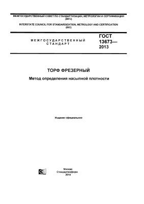 ГОСТ 13673-2013 Торф фрезерный. Метод определения насыпной плотности