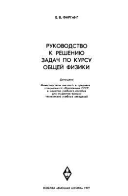 Решение задач по общей физике i радиоактивность физика задачи и решения