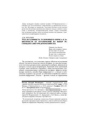 Социологический журнал 2005 №03