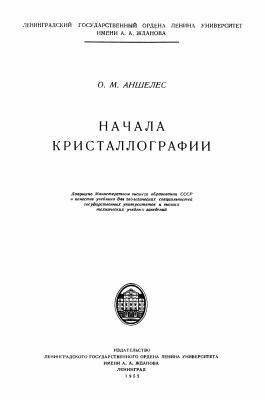 Аншелес О.М. Начала кристаллографии