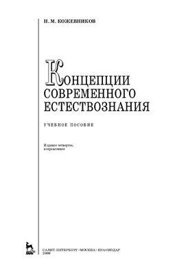 Кожевников Н.М. Концепции современного естествознания