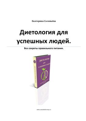 Соловьёва Е. Диетология для успешных людей. Все секреты правильного питания