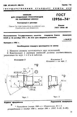 ГОСТ 13956-74. Ниппели для соединения трубопроводов по наружному конусу. Конструкция и размеры
