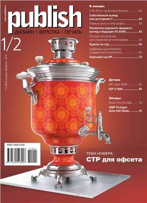 Publish 2014 №01-02