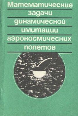 Александров В.В. Математические задачи динамической имитации аэрокосмических полетов