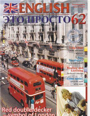 English - это просто 2005 №62