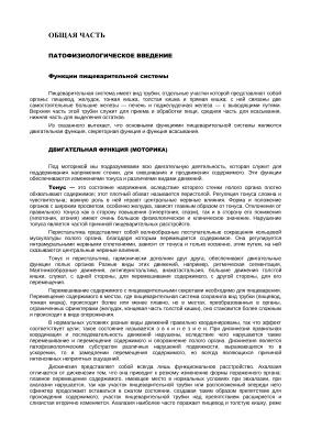 Маржатка З. Практическая гастроэнтерология