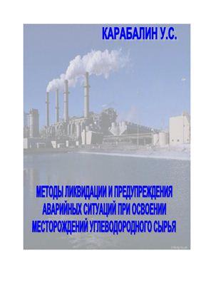 Карабалин У.С. Методы ликвидации и предупреждения аварийных ситуаций при освоении месторождений углеводородного сырья. Монография