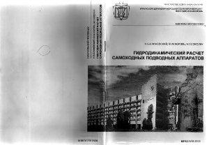Слижевский Н.Б, Король Ю.М., Соколик М.Г. Гидродинамический расчет самоходных подводных аппаратов