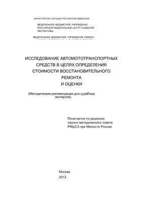 Махнин Е.Л., Федотов С.В. Исследование автомототранспортных средств в целях определения стоимости восстановительного ремонта и оценки