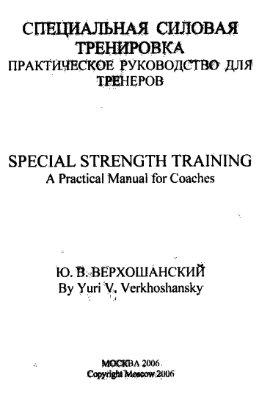 Verkhoshansky, Y. Special Strength Training (Manual for Coaches)