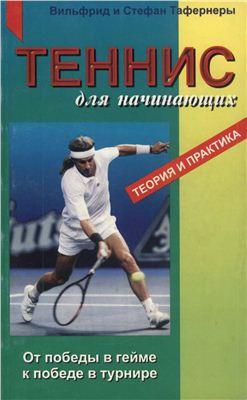 Тафернер В., Тафернер С. Теннис для начинающих