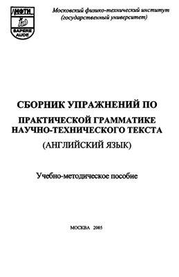 Рукина И.Н., Савина Л.А. Сборник упражнений по практической грамматике научно-технического текста