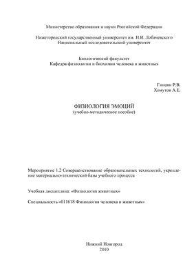 Гиноян Р.В., Хомутов А.Е. Физиология эмоций: Учебно-методическое пособие