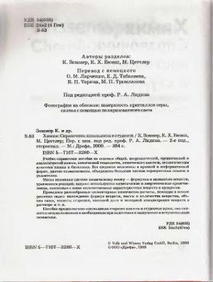 Зоммер К., Вюнш К.Ш., Цеттлер М. Химия: справочник школьника и студента