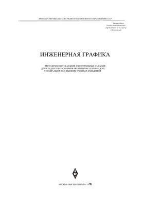Фролов С.А., Бубенников А.В. и др. Инженерная графика методические указания и контрольные задания