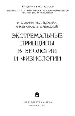 Ханин М.А., Дорфман Н.Л., Бухаров И.Б. Экстремальные принципы в биологии и физиологии