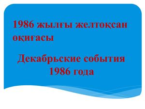 Декабрьские события 1986 года