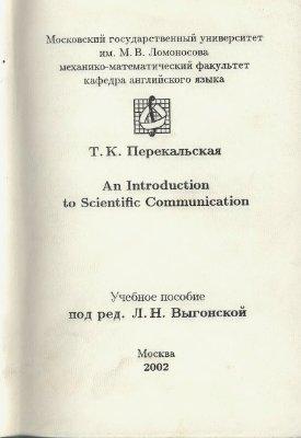 Перекальская Т.К. An Introduction to Scientific Communication