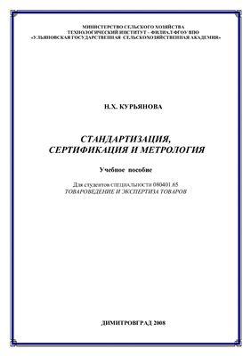 Курьянова Н.Х. Стандартизация, сертификация и метрология