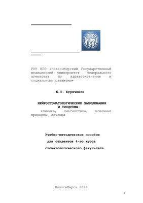 Куряченко Ю.Т. Нейростоматологические заболевания и синдромы: клиника, диагностика, основные принципы лечения