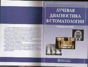 Васильев А.Ю., Воробьев Ю.И., Серова Н.С. Лучевая диагностика в стоматологии: Учебное пособие