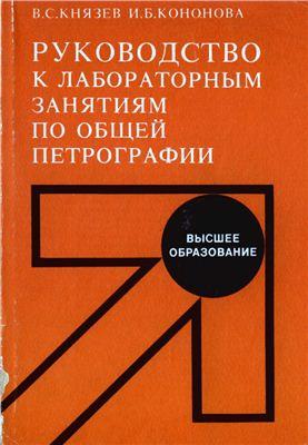 Князев В.С., Кононова И.Б. Руководство к лабораторным занятиям по общей петрографиии