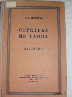 Трофимов В.Г. Стрельба из танка: задачник. Часть 3