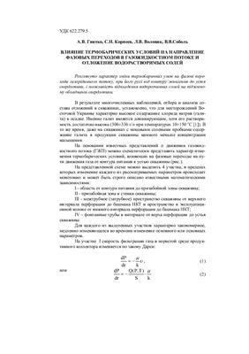 Гнитко А.В., Корнеев С.Н., Воловик Л.В., Соболь В.В. Влияние термобарических условий на направление фазовых переходов в газожидкостном потоке и отложение водорастворимых солей