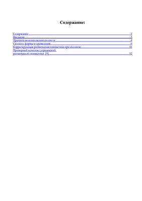 Лечебная физкультура при заболеваниях опорно-двигательного аппарата (сколиоз)