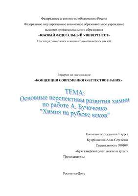 Основные перспективы развития химии по работе А. Бучаченко Химия на рубеже веков