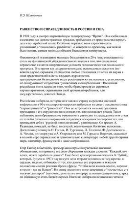 Шляпентох В.Э. Равенство и справедливость в России и США