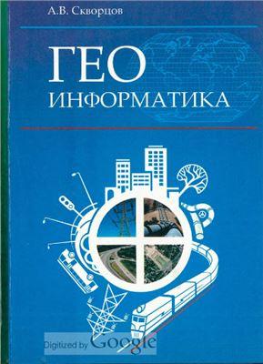 Скворцов А.В. ГЕОинформатика