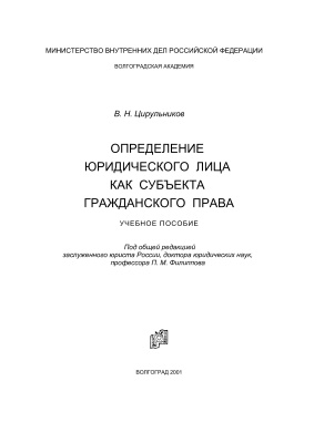Цирульников В.Н. Определение юридического лица как субъекта гражданского права