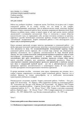 Ромм М.В., Ромм Т.А. Теория социальной работы