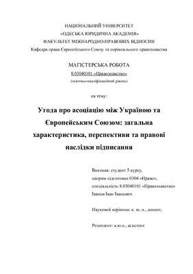 Угода про асоціацію між Україною та Європейським Союзом: загальна характеристика, перспективи та правові наслідки підписання