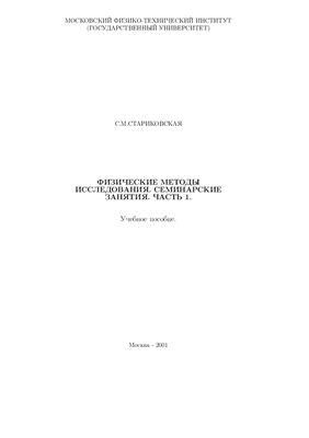Стариковская С.М. Физические методы исследования. Семинарские занятия (часть 1)