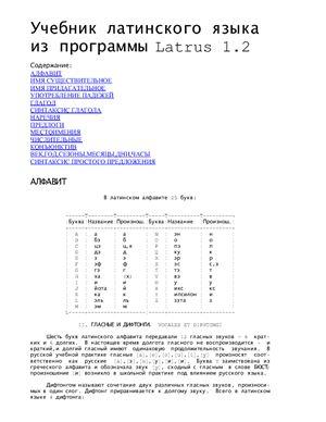 Учебник латинского языка из программы Latrus 1.2