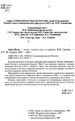 Сапов В.В. (ред.) Анти-Вехи. Антология