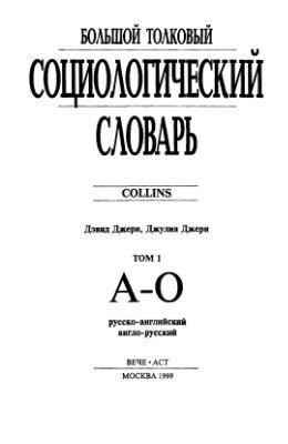 Джери Д., Джери Дж. Большой толковый социологический словарь Том 1. А-О