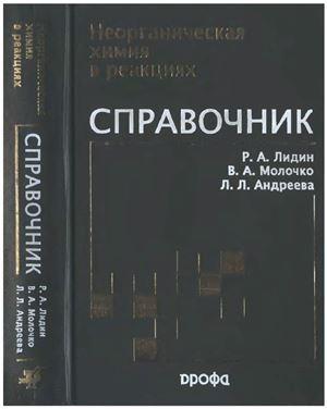 Лидин Р.А., Молочко В.А., Андреева Л.Л. Реакции неорганических веществ: Справочник