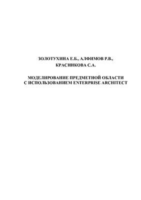 Золотухина Е.Б., Алфимов Р.В., Красникова С.А. Моделирование предметной области с использованием Enterprise Architect