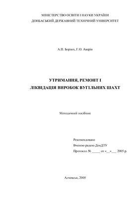 Борзих А.П., Аверін Г.О. Утримання, ремонт і ліквідація виробок вугільних шахт