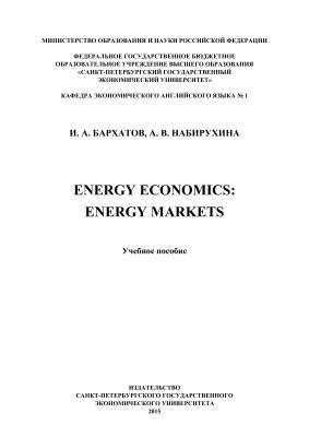 Бархатов И.А., Набирухина А.В. Energy Economics: Energy Markets