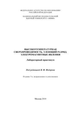 Аксенова Е.Н., Синченко А.А. и др. Высокотемпературная сверхпроводимость. Тлеющий разряд. Электро - магнитные явления